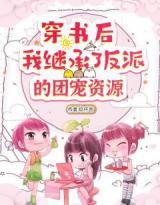 穿(chuan)書後(hou),我繼承(cheng)了反派的團(tuan)寵資shi)許(xu)小(xiao)諾許(xu)謙)全文完結在線(xian)閱讀完整(zheng)版
