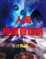 人間神(shen)魔管理員全文在線(xian)閱讀 李道田靈靈小(xiao)說deng) 疚wu)彈窗