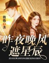 好書推薦(jian)《昨夜晚(wan)風遮(zhe)星辰》葉晚(wan)星霍言(yan)全文在(zai)線(xian)閱讀