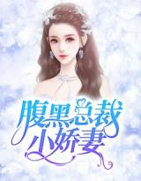 腹黑(hei)總裁的小嬌妻樂柔匡明哲(zhe)全文精彩內容免費閱讀