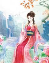 皇室(shi)團寵(chong)︰我親爹是攝政(zheng)王全章節免費試讀 主(zhu)角秦皎兮伯(bo)既(ji)明完(wan)結版(ban)
