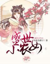 主(zhu)角是趙月(yue)如慕容越jiang)男 翟zai)線閱讀 盛世小農女免費閱讀