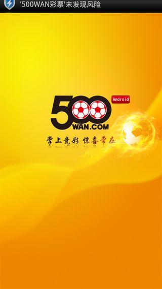 500wan彩票客户端 v1.4.3 android