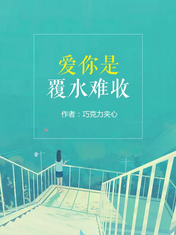 热文《爱你是覆水难收》慕晴厉琛小说全文无弹窗阅读