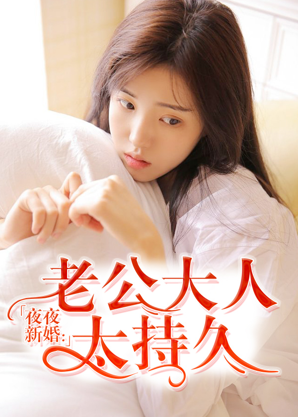 《夜夜新婚:老公大人太持久》小说完结版免费阅读 安小兔唐聿城小说