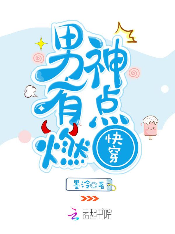《快穿:男神,有点燃!》小说全文精彩阅读 纪初筝叶沉小说全文