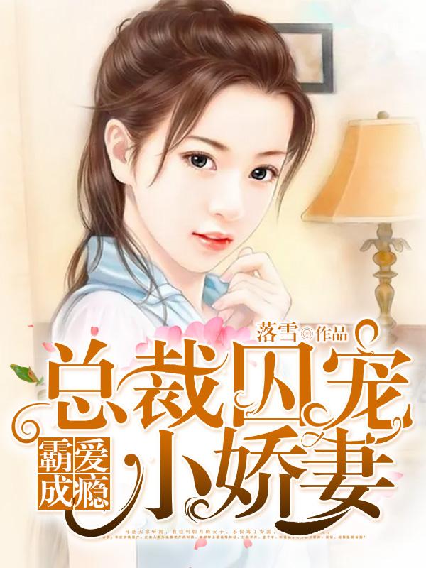 霸爱成瘾:总裁囚宠小娇妻韩月顾槿安溪免费在线免费试读