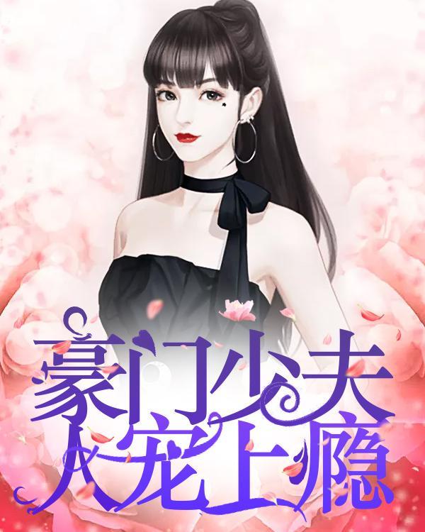 《豪门少夫人宠上瘾》景佳人西门龙霆小说在线阅读